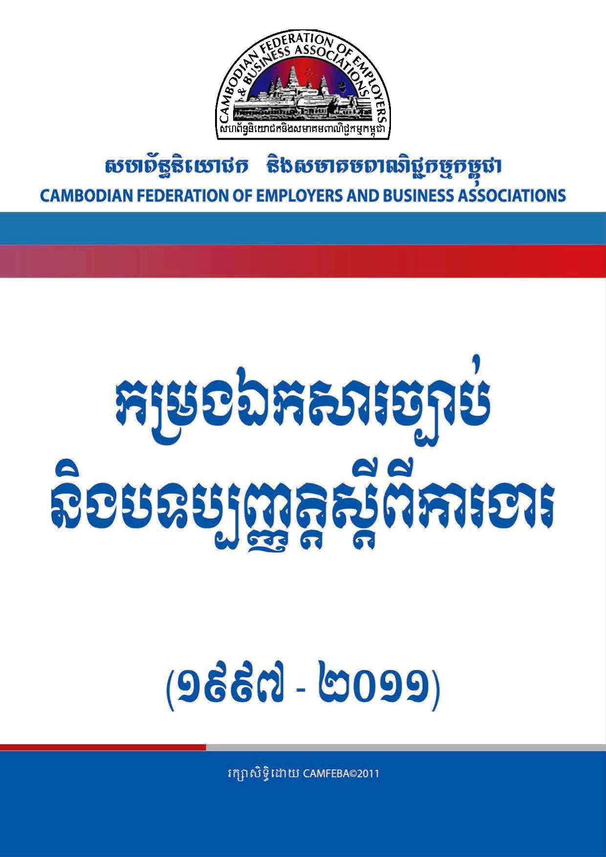 CAMFEBA-Compilation Labour Law (1997-2011) Cover